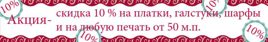 Акция 10% на платки и галстуки
